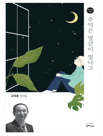 김태홍_추억은 별같이 빛나고_평면.jpg